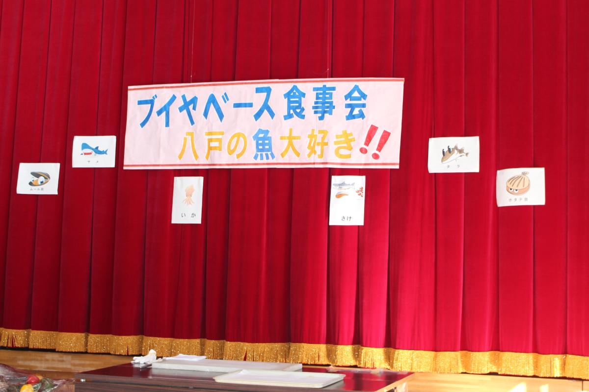 ブイヤベース食事会の看板の写真